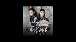 [高音質] 馬振桓、熊梓淇 — 劍心飛揚(《刺客列傳》片頭曲) Mp3