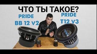 Pride T12 v3 и pride bb12 v2 что ты такое обзор