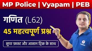 Maths | Top 45 Question | For All Competitive Exams | MP Police | MP Constable | MP SI | MP Vyapam screenshot 1