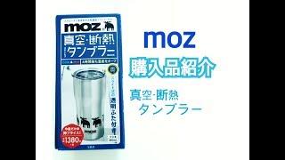 moz (モズ) の 購入品紹介です♪ 今回は、ステンレスのタンブラー! 動画...