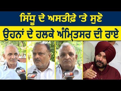 Navjot Sidhu के Resign पर सुनिए क्या है Amritsar के लोगों की राय