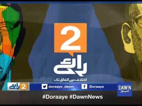 "Do Raaye - 01 December, 2017 ""Peshawar Attack, TLY Dharna"""