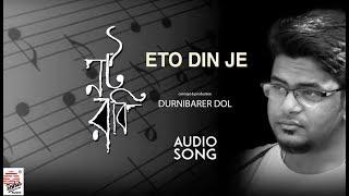 Eto Din Je   Noto Robi   Durnibar Saha   Audio Song