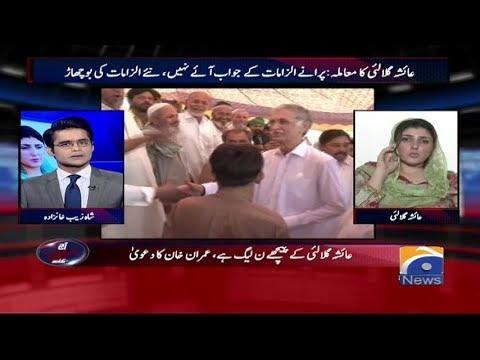 Aaj Shahzaib Khanzada Kay Sath - 03 August 2017 - Geo News