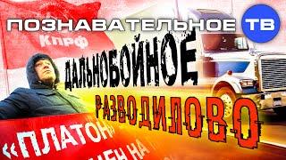 Дальнобойное разводилово (Познавательное ТВ, Артём Войтенков)(Артём Войтенков: Дальнобойное разводилово. Как недовольство дальнобойщиков намеренно раскручивают для..., 2015-12-11T08:04:36.000Z)