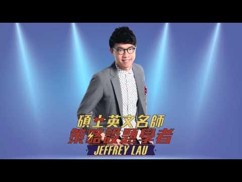 Jeffrey Lau -  考試極速精讀課程