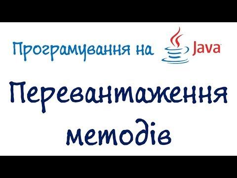 Урок 48. Java урок - Перевантаження методів (Українською)