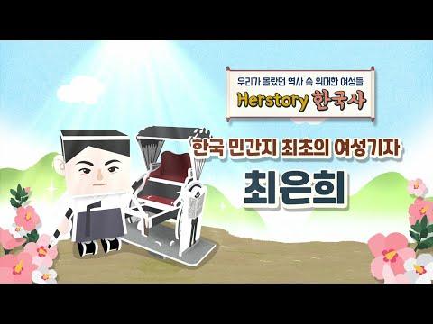 [한국을 빛낸 역사 위인들] 최은희