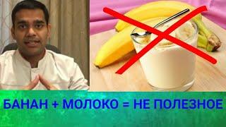 банан и молоко вместе не полезные