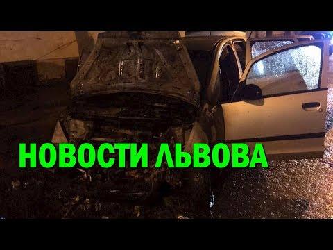 Новости Львова: поджог автомобиля журналистки Радио Свобода Галины Терещук - фото