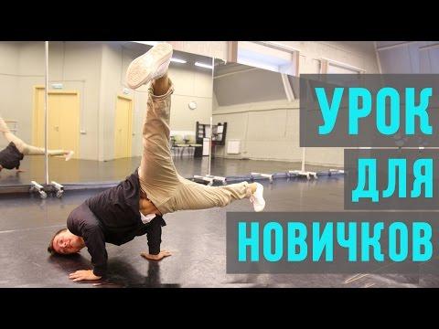 Видео уроки как научиться танцевать брейк данс
