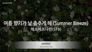 [짱가라오케/노래방] 에스에프나인(SF9)-여름 향기가 날 춤추게 해 …