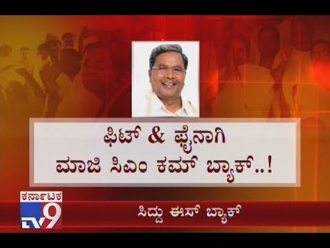 Siddaramaiah Is Back After 12 Days Treatment At Naturopathy Center In Ujire