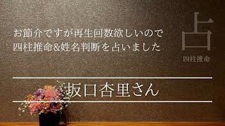 大阪の占いスクール&占い鑑定のSOUYA。 https://souyakantei.com 大阪...
