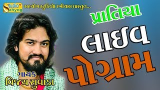 Vijay Suvada Live Program Pratiya New Gujrati Song 2019