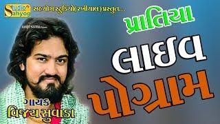 Vijay Suvada - Vijay suvada Live Program 2019 - Pratiya - New Gujrati Song 2019