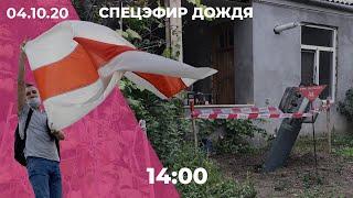 Восьмой день боев в Нагорном Карабахе / Акция протеста в Минске // Здесь и сейчас