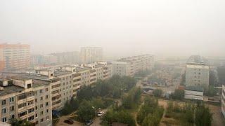 Дым от лесных пожарищ окутал Якутск. Республика Саха. 22-24 сентября 2020 года