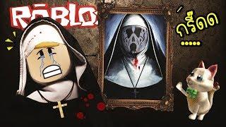 the nun came to Roblox ghost ... .. ddd [Midori] seen COB.