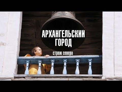 Архангельский город: Страж Севера