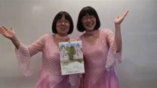 出演- 阿佐ヶ谷姉妹(木村美穂・渡辺江里子) -構成・演出- 坪田塁 -日...