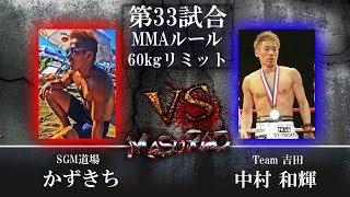 第33試合 SGM道場 かずきちVS Team 吉田 中村和輝.