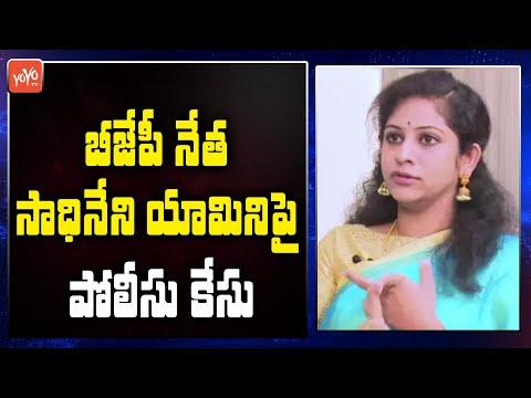 బీజేపీ సాధినేని యామినిపై టీటీడీ సీరియస్ | Police Files Case Against BJP Sadineni Yamini | YOYO TV