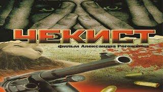 ЗАПРЕЩЁННЫЙ ФИЛЬМ ЧЕКИСТ (FULL HD 60FPS) (Александр Рогожкин)