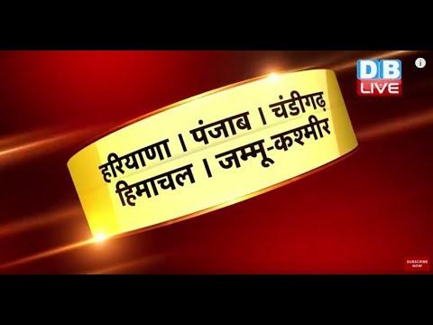 #STATELIVE | ख़बरें राज्यों की |News from  HARYANA/ PUNJAB / J&K / CHANDIGARH |26 May 2018 | #DBLIVE