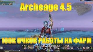 ArcheAge 2.9 Как выгодно перевести очки работы в золото ? Переводим ОР в голду !!!