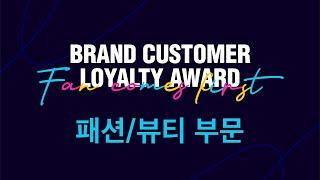 '2021 브랜드 고객충성도 대상' 패션/뷰티 부문 수…