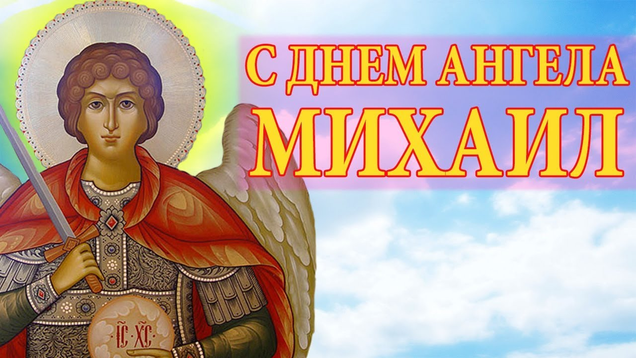 Открытка день имени михаил