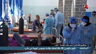 تقرير حكومي : 25 حالة إصابة مؤكدة بفيروس كورونا في مأرب