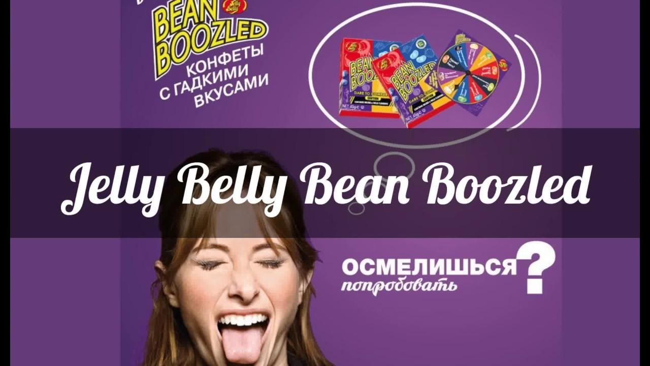 Бобы jelly belly bean boozled 54 г – самые вкусные и гадкие конфеты одновременно!. Если у вас есть желание подшутеть над знакомыми, друзьями или близкими, вы не найдете на свете ничего более подходящего, чем бобы jelly belly bean boozled!. В коробку производитель поместил желейные бобы.