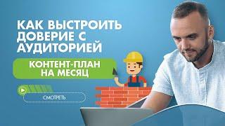 Контент план для инстаграм. Рекрутинг в МЛМ через контент-маркетинг