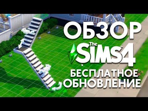 Обзор бесплатного обновления - Новый тип лестниц и новая одежда | The Sims 4