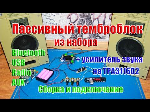 🆗Сборка на базе усилителя звука D класса с пассивным темброблоком и модулем Bluetooth, USB, Radio...
