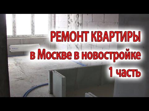 Ремонт квартир в новостройке под ключ в Москве: стоимость