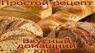 Рецепт приготовление ржано пшеничного хлеба в хлебопечке Supra