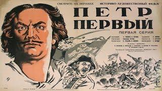 Петр Первый (1937-1938) полностью 2 части (Петр Первый фильм смотреть онлайн) Петр 1 фильм