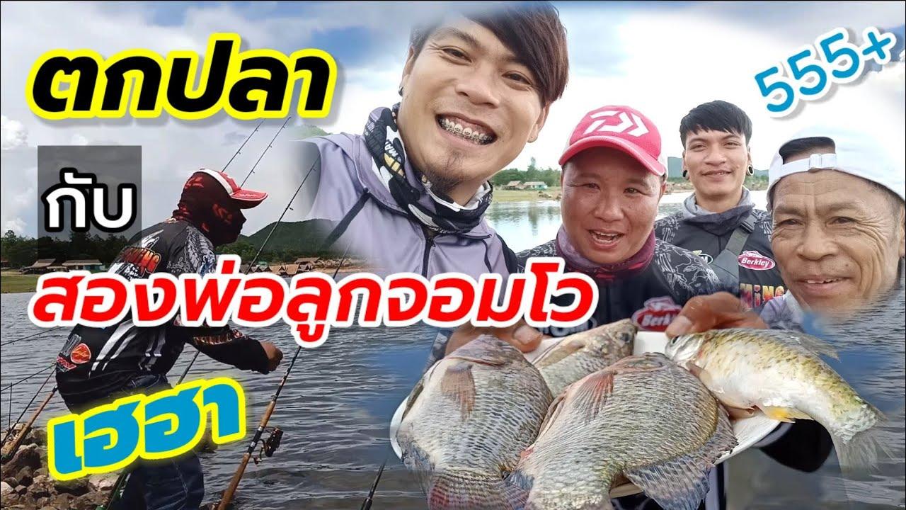 เฮฮา ตกปลา กับสองป้อลูกจอมโว พาเย้อ แม่วังส้าน HD 🎏 EP184/AB-fishing Channel