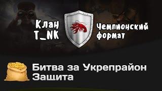 Битва за Укрепрайон - КОРМ2 vs T_NK
