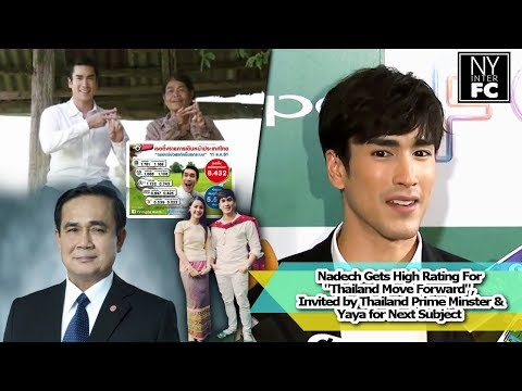 [ENG SUB] Nadech Thailand Move Forward High Rating & Invited By Thailand PM 9Entertain 29/8/18