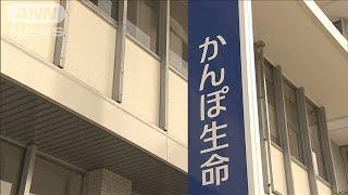 """""""かんぽ不正""""新たに6万人 日本郵政が追加調査へ(20/01/30)"""