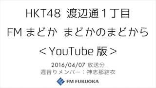 HKT48 渡辺通1丁目 FMまどか まどかのまどから」 20160407 放送分 週替...
