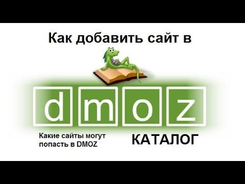 Как добавить сайт в DMOZ каталог!