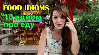 Идиомы английского языка про еду. Food idioms. Видеоурок(, 2014-10-13T01:37:46.000Z)