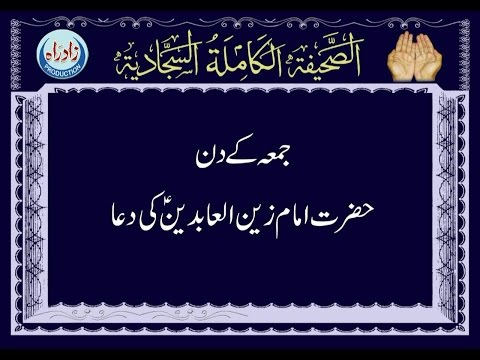 Dua 67 - The Supplication for Friday with urdu translation