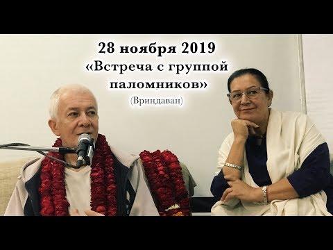 28 ноября 2019 Встреча с группой паломников ЕМ Сатьи прабху (Вриндаван)