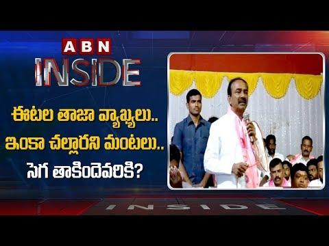 Etela Rajender comments heats up Politics in TRS | Inside teluguvoice